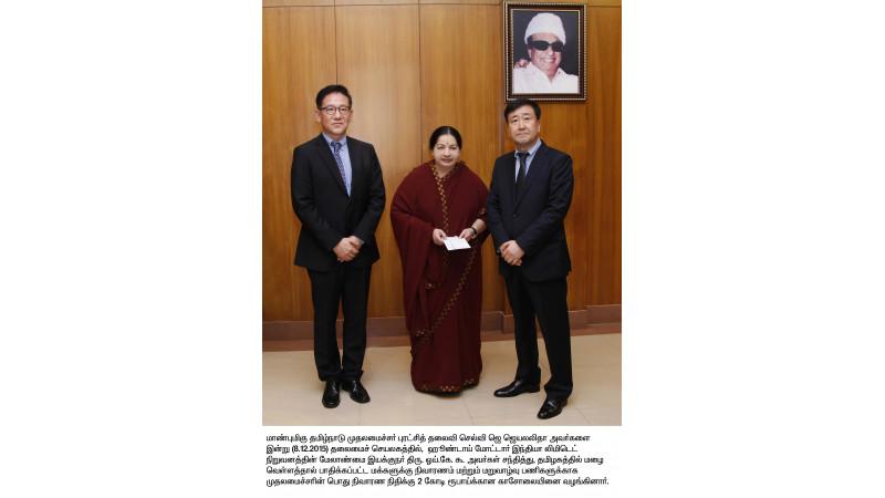 Hyundai India donates Rs 2 crore for Chennai floods relief