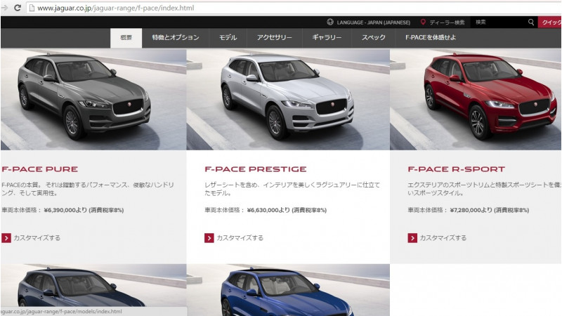 Bookings commence for the Jaguar F-Pace in Japan