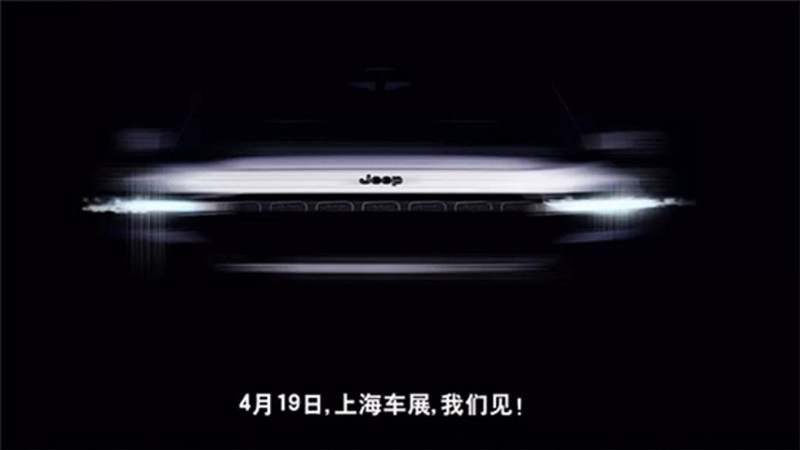 Jeep to showcase a new concept at the Shanghai Motor Show