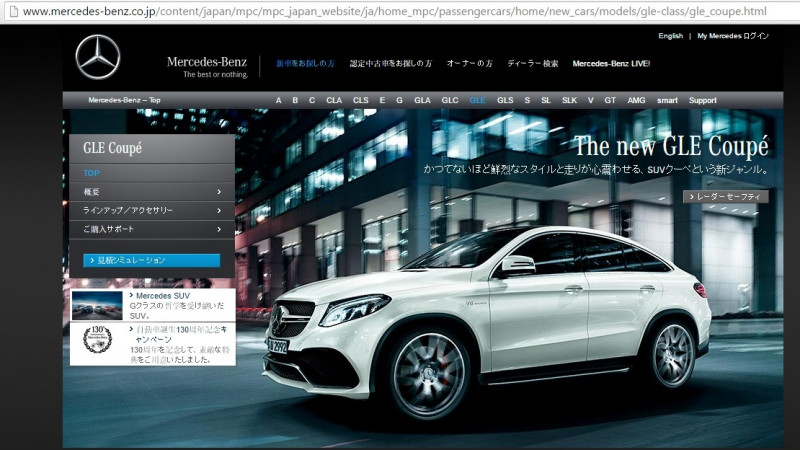 Mercedes-Benz GLE coupe bookings open in Japan